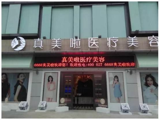 打造顾客喜爱的网络 武汉美容院选择飞鱼星无线