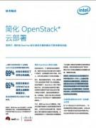 简化OpenStack云部署
