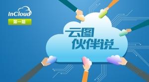浪潮云图伙伴七牛云说:混合云存储――顺应数据变迁的存储之道