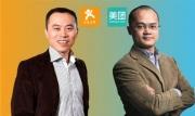 美团点评高层架构落定:王兴任CEO 张涛任董事长