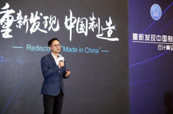智能制造新机遇 腾讯云遇上中国制造
