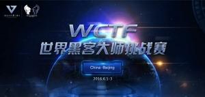 前瞻WCTF世界黑客大师赛10大看点