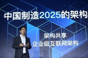 工业4.0,让云技术来加速这场革命