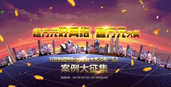 组万元好网络,赢万元大奖!锐捷睿易smart产品案例征集活动正式启动!