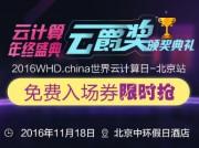 2016WHD.china世界云计算日