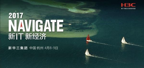 H3C Navigate 2017领航者峰会