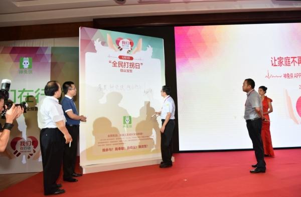 神兔侠儿童安全预警平台正式发布,互联网将为保护儿童安全提供新思路