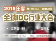 2015全球IDC行业大会WHD.china