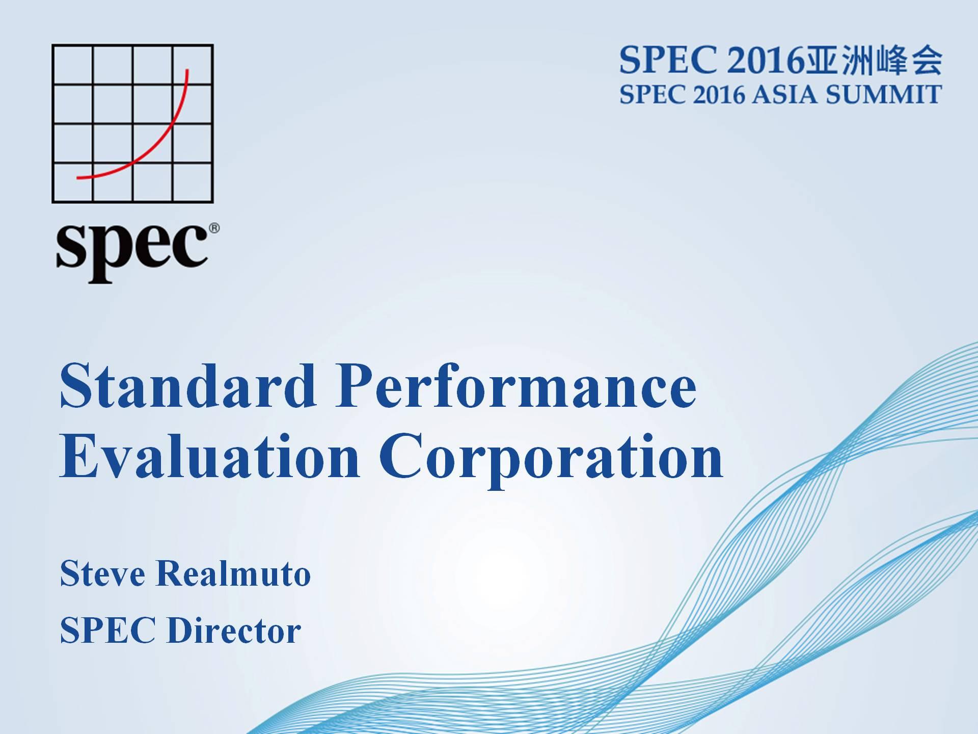 SPEC2016亚洲峰会:SPEC组织是什么