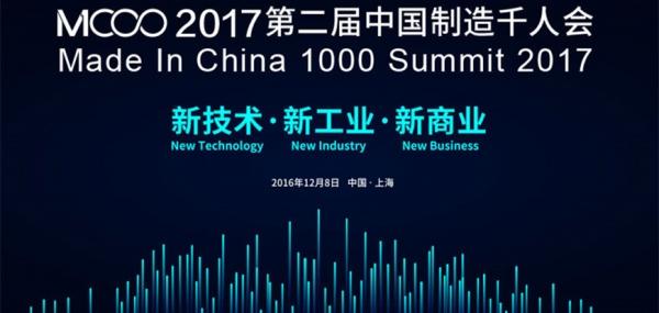 MIC1000 2017第二届中国制造千人会