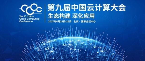当人工智能遇上大数据 第九届中国云计算大会——大数据与人工智能应用论坛吸睛亮点集结