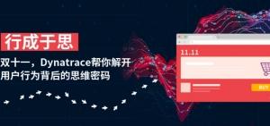 Dynatrace帮你解开用户的行为密码