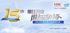 HPE刀片十五周年庆典直播