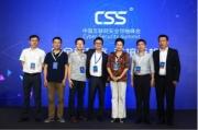 知道创宇&腾讯安全联合主办 CSS 2017态势感知分论坛成功举办