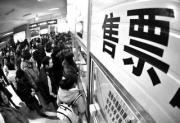 中国铁路:12月3日不是购票手机认证截止日期