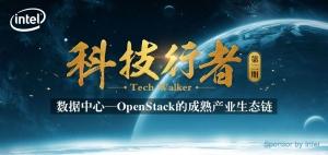 科技行者第二期:《超级科技行者》:数据中心―OpenStack的成熟产业生态链