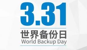 世界备份日――如果您丢失了所有文件