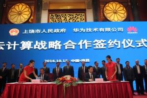 上饶市与华为企业云战略合作 共同推进云计算产业发展