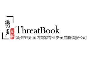 安全大数据公司微步在线(ThreatBook)获3500万A轮融资