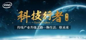 科技行者第三期:传统产业升级之路―物生活,联未来