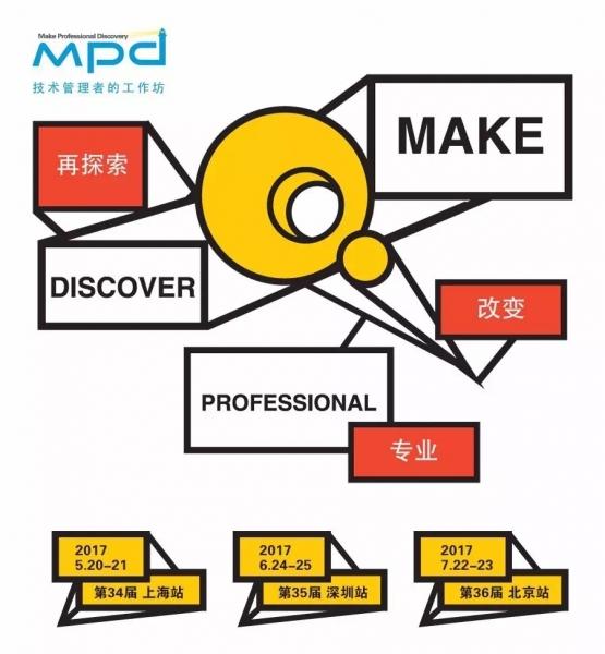 2017年第34届MPD软件工作坊