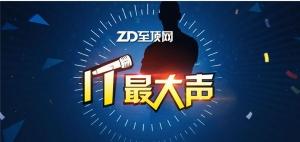 【IT最大声0711】物联网国家级标准竞争愈演愈烈!