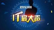 【IT最大声2.23】抢MWC头条不够,小扎还说他同情苹果!