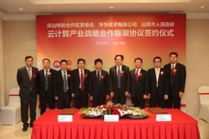 汕尾市、深汕特别合作区与华为企业云战略合作  共同打造汕尾城市云