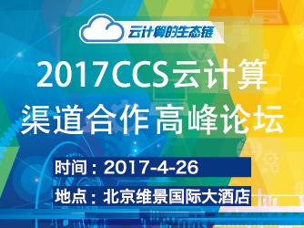 2017第十届CCS云计算渠道合作高峰论坛