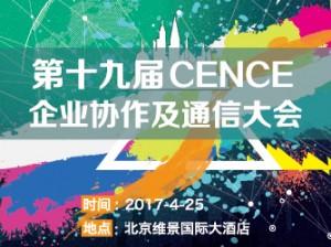 2017第十九届CENCE企业协作及通信大会
