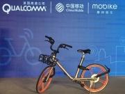 不一样的共享单车:高通、摩拜、中移动联手测试物联网多模技术