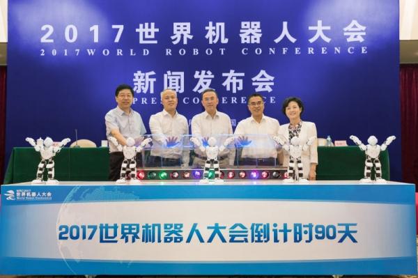 2017世界机器人大会新闻发布会在京召开 大会筹备工作全面开启