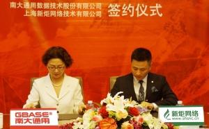 新炬网络签约GBASE南大通用 让中国用户用上世界级国产数据库