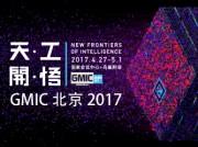 GMIC 北京 2017 全球移动互联网大会