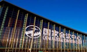 第九届中国云计算大会-云计算大数据安全论坛6月15日揭幕