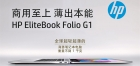 商用至上 薄出本能 HP EliteBook Folio G1
