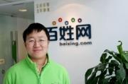 百姓网宣布融资超22亿 拟上市新三板