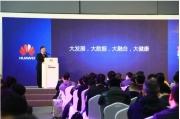 云集生态伙伴,服务健康中国――华为中国生态伙伴大会-2017在长沙隆重召开