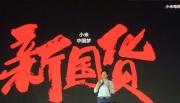 """小米净水器、小米电视2S发布 雷军的""""新国货""""运动继续践行"""