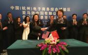 亚马逊中国与杭州签署战略合作备忘录