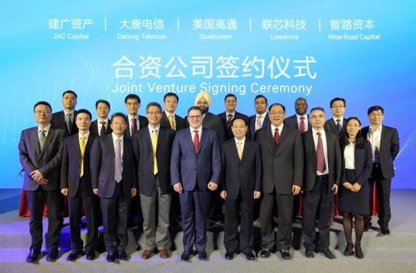 建广资产、联芯科技、美国高通和智路资本共同成立合资公司
