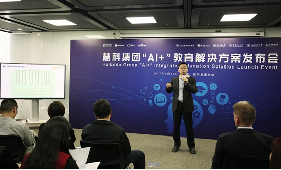 人工智能大火,人才培训迅速跟进慧科发布人工智能AI+教育解决方案