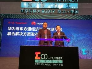 华为与东方通联合发布经济运行监测平台,瞄准政务大数据经济的契机