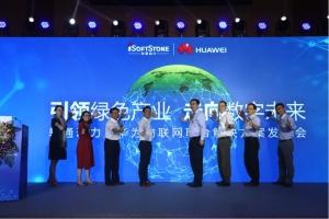 软通动力与华为再次联手:计划用物联网解决环保和节能难题