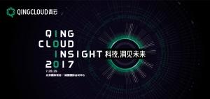 青云QingCloud Insight 2017: 云计算支撑未来商业图景