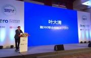 融360叶大清:中国零售金融危机将在今后几年发生