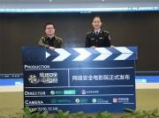 打造网络安全视频平台 360联合北京网安上线网络安全电影院