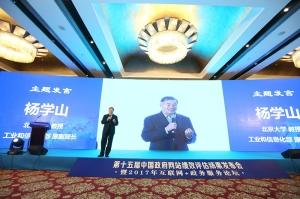 第十五届中国政府网站绩效评估结果发布:五个亮点、五个不足和四个建议