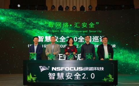 """""""智网络 · 汇安全""""绿盟科技智慧安全2.0全国巡讲上海首站开讲"""
