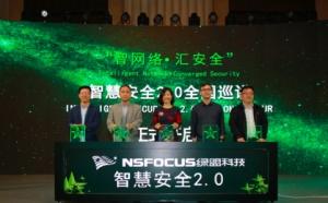 """""""智网络 ・ 汇安全""""绿盟科技智慧安全2.0全国巡讲上海首站开讲"""